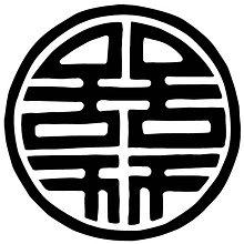 Pomôcky/Nástroje - Pečiatka na textil Labyrint - 7273456_