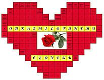 Grafika - Krížovkové srdce s Vašou fotkou (obrázkom na želanie) vnútri - 8089014_