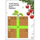 Grafika - Vianočná pohľadnica pre pestovateľov - 10049702_
