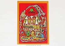 OBCHODÍK KERAMIKA - klasická pohľadnica