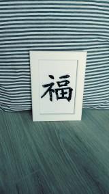 Obrazy - 3D obrázok - čínsky znak - symbolizuje a privoláva šťastie a blahobyt - 11110092_