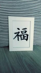 Obrazy - 3D obrázok - čínsky znak - symbolizuje a privoláva šťastie a blahobyt - 11110096_
