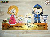 Tabuľky - Menovka - rodinka - 11987277_